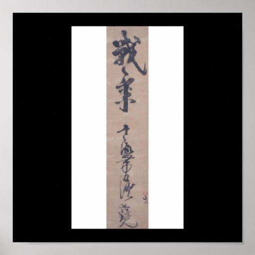 Calligraphy written by Miyamoto Musashi, c. 1600's Poster