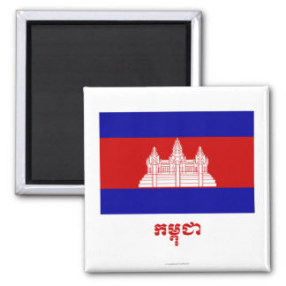 Cambodia Flag with Name in Cambodian Square Magnet