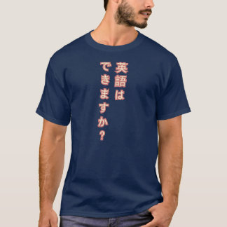 Can you speak English? Japanese T-Shirt
