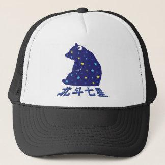 cap Great Bear