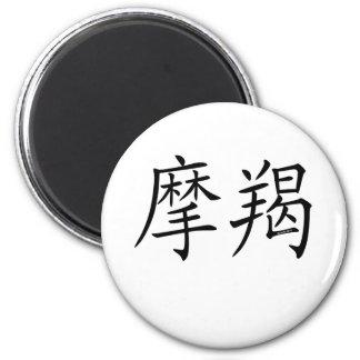 Capricorn Chinese Symbol 6 Cm Round Magnet