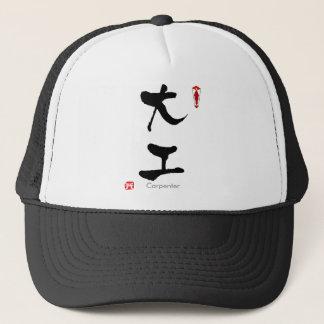Carpenter student KANJI(Chinese Characters) Trucker Hat