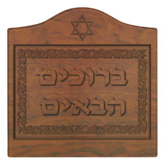 Carved Wood Welcome (Hebrew) Door Sign
