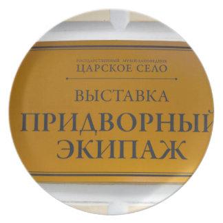 Catherine's Great Palace Tsarskoye Selo Amber Room Party Plates
