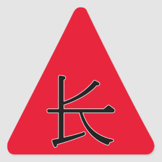 cháng or zhǎng - 长 (long) triangle sticker