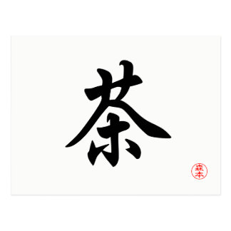 cha (tea) postcard