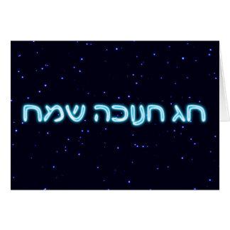 Chag Chanukkah Sameach - Happy Chanukkah! Greeting Card