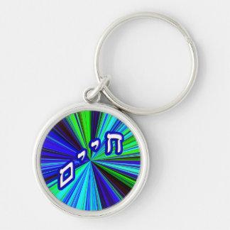Chaim, Chayim, Haim Key Ring