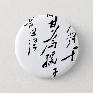 Chairman Mao Zedong Calligraphy 6 Cm Round Badge