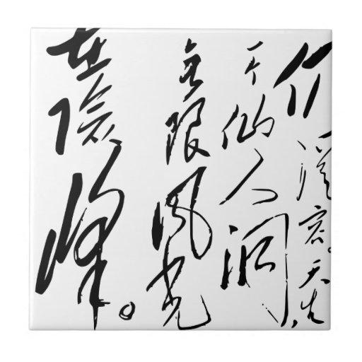 Calligraphy Tiles Calligraphy Ceramic Tiles