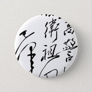Chairman Mao Zedong's Calligraphy 6 Cm Round Badge