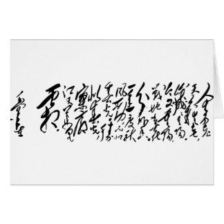 Chairman Mao Zedong's Calligraphy Card