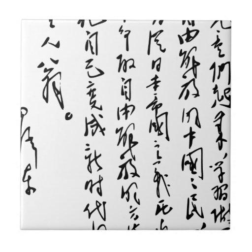 Chairman Mao Zedong S Calligraphy Tiles