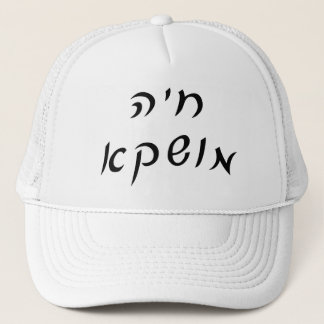 Chaya Mushka Trucker Hat