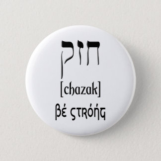 CHAZAK - BE STRONG - HEBREW ALEPH BETH 6 CM ROUND BADGE