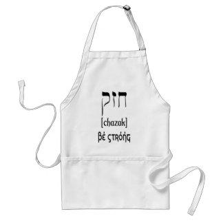 CHAZAK - BE STRONG - HEBREW ALEPH BETH APRONS