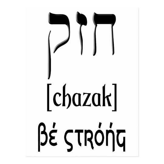 CHAZAK - BE STRONG - HEBREW ALEPH BETH POSTCARD