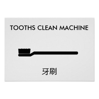 Chenglish Poster - Tooths Clean Machine