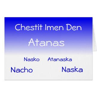 Chestit Imen Den Greeting Card