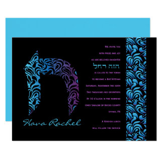 Chet Hebrew Letter Set Bat Mitzvah Invitation