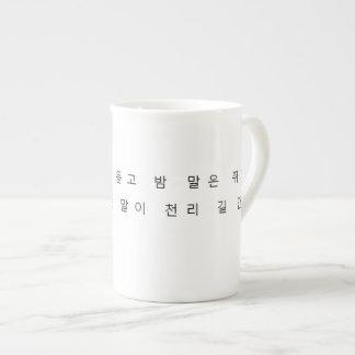 China cup - Korean proverb