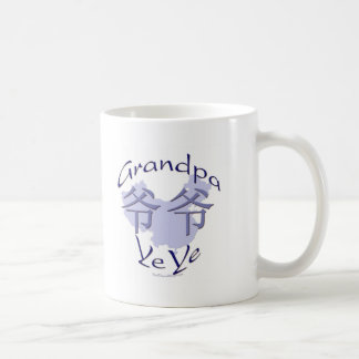 China Grandpa Paternal (Ye Ye) Mug