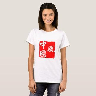 china map  china seal China history    Chinese cul T-Shirt