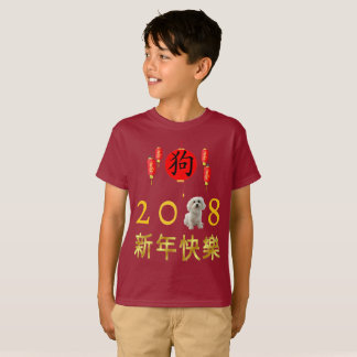 Chinese 2018 Year Of The Dog With The Bichon Frise T-Shirt