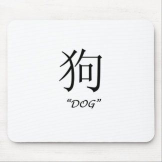 "Chinese astrology ""Dog"" symbol Mouse Pad"