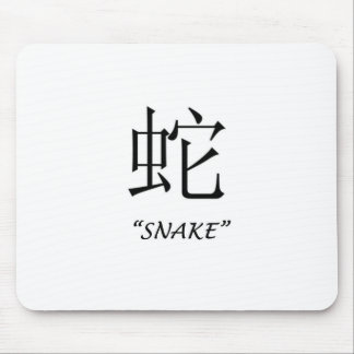 "Chinese astrology ""Snake"" symbol Mouse Pad"