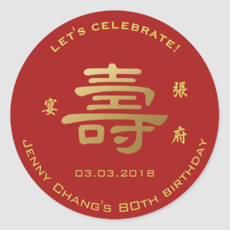 Chinese Birthday Banquet Invitation Longevity Classic Round Sticker