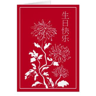 Chinese Birthday Card