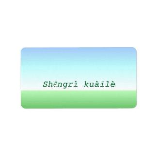 Chinese Birthday Green Blue Label Address Label