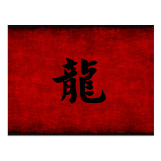Chinese Calligraphy Symbol for Dragon in Red Postcard