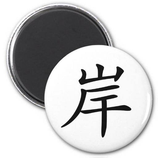 Chinese Character : an, Meaning: bank, shore Refrigerator Magnet