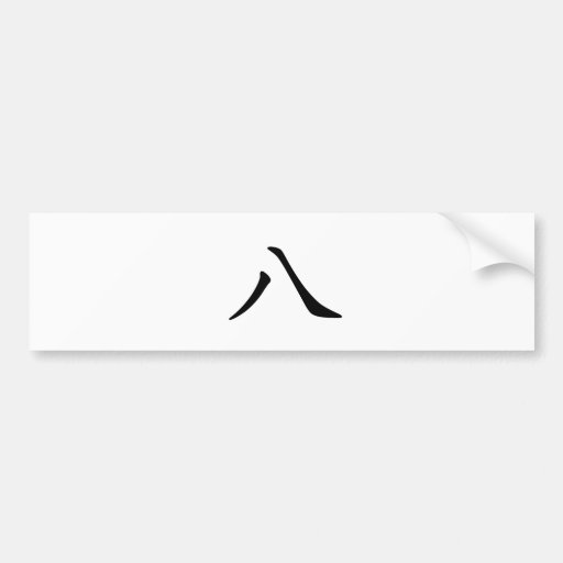 Chinese Character : ba, Meaning: eight number Bumper Sticker