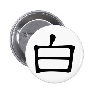 Chinese Character bai Meaning white pure Pins