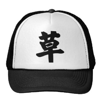 Chinese Character : cao, Meaning: grass, straw Trucker Hats