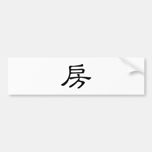 Chinese Character : fang, Meaning: house, building Bumper Stickers