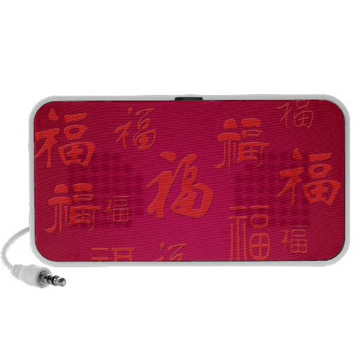 Chinese Character for Fortune Laptop Speaker Mp3 Speakers