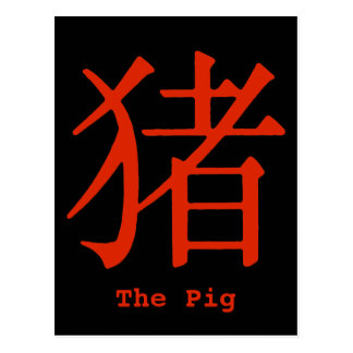 Chinese Character for Pig Postcard