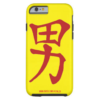 Chinese character for power case design