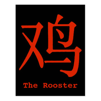 Chinese Character for Rooster Postcard