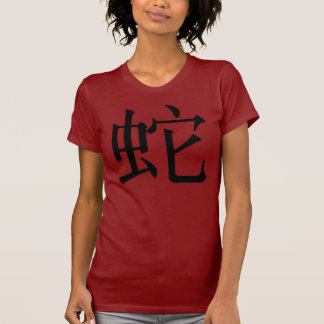 Chinese Character for Snake T-Shirt