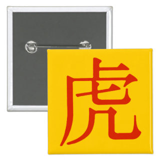 Chinese Character for Tiger 15 Cm Square Badge