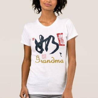 Chinese Character Grandma T-Shirt