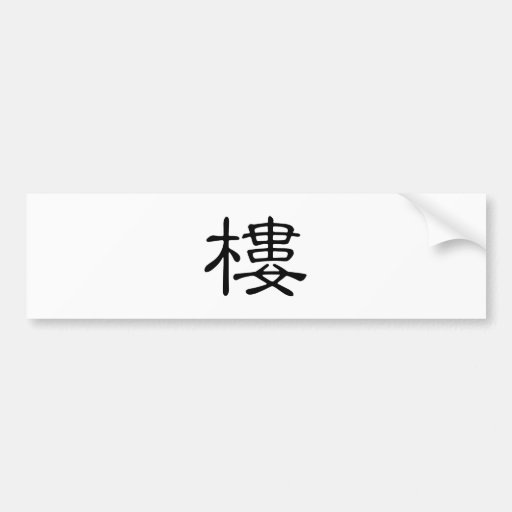 Chinese Character : lou, Meaning: building, Bumper Sticker