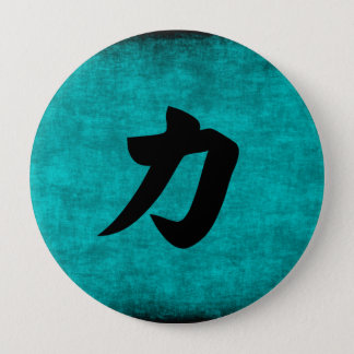 Chinese Character Painting for Strength in Blue 10 Cm Round Badge
