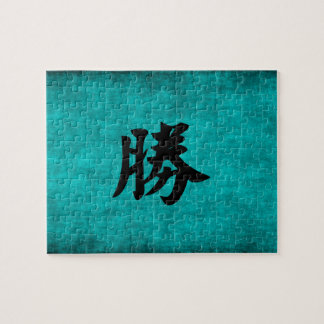 Chinese Character Painting for Success in Blue Jigsaw Puzzle