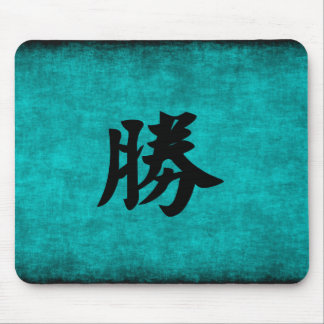 Chinese Character Painting for Success in Blue Mouse Pad